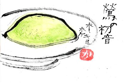うぐいす餅0223