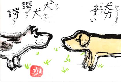 犬力0301
