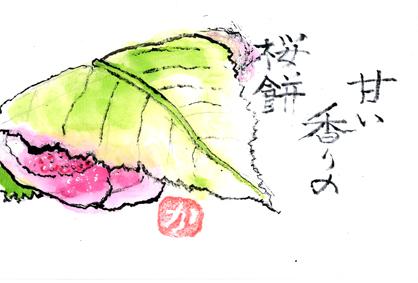 桜餅0327