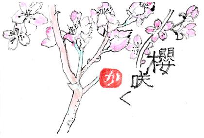 桜0331