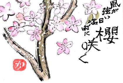 桜0403