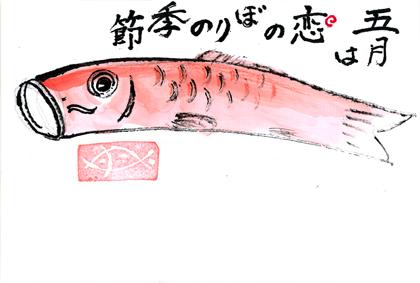 鯉のぼり0426