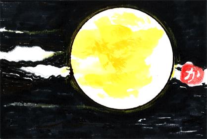 満月0613