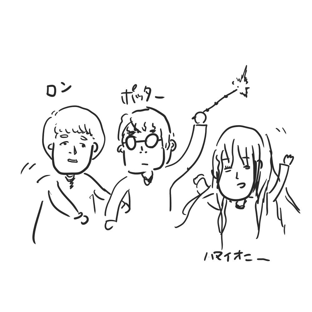 ポッター三人組