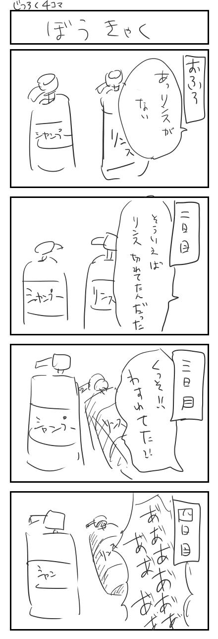 実録四コマ 忘却