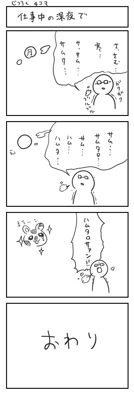 実録四コマ ハムタロサァン