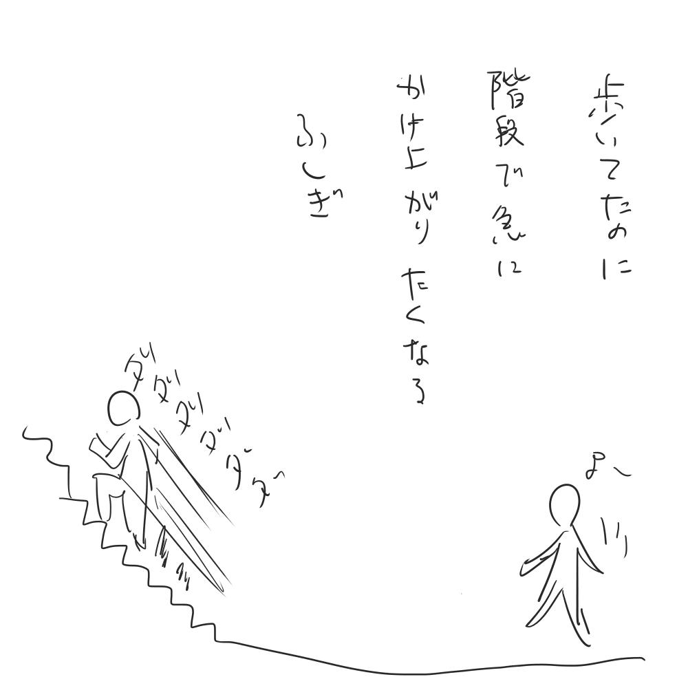 階段の不思議