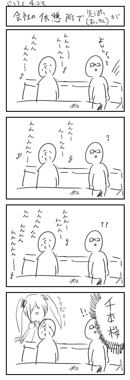 実録四コマ 鼻歌