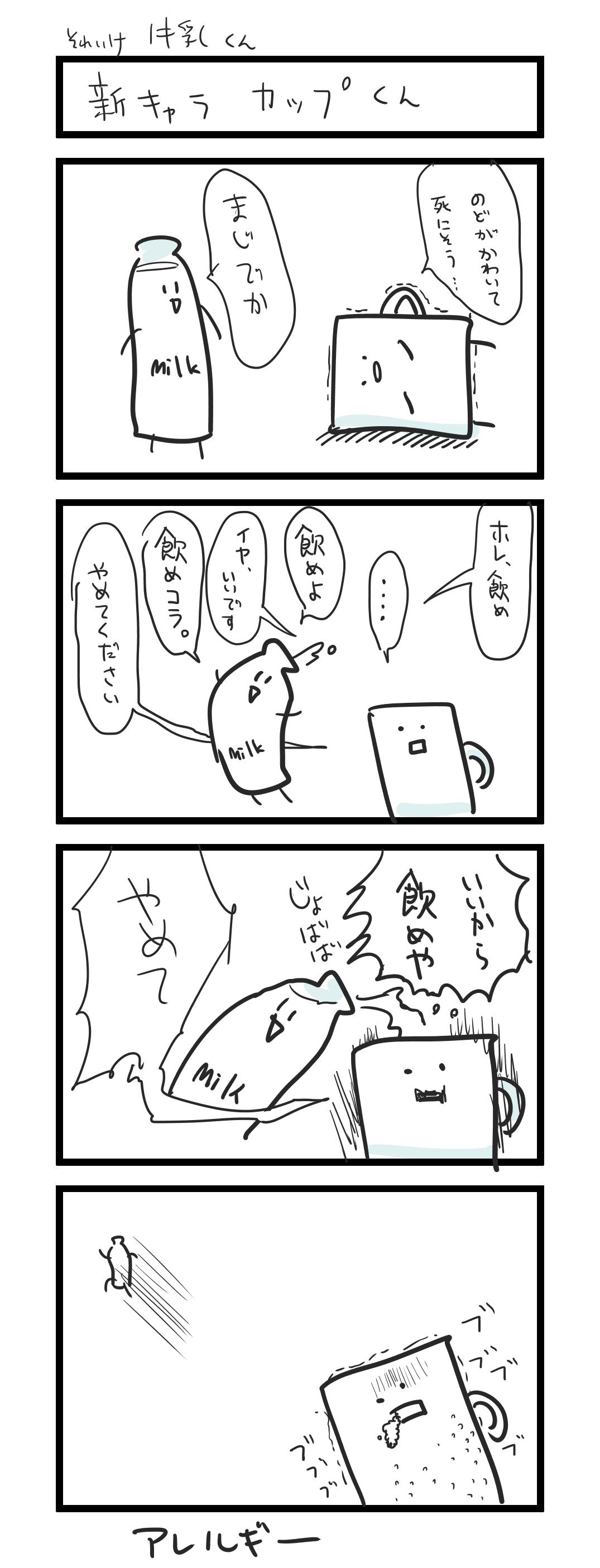 四コマ 牛乳くん5