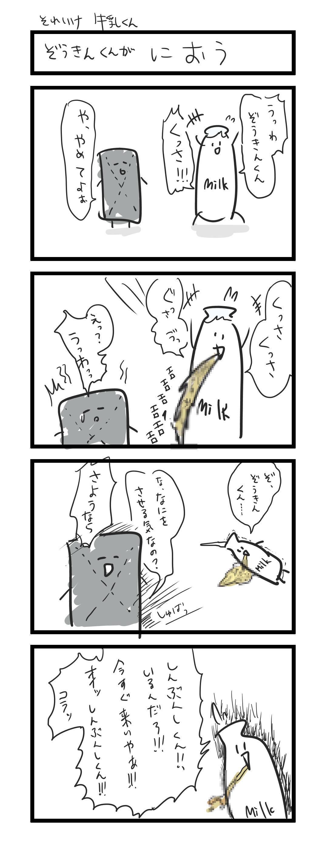 四コマ 牛乳くん4