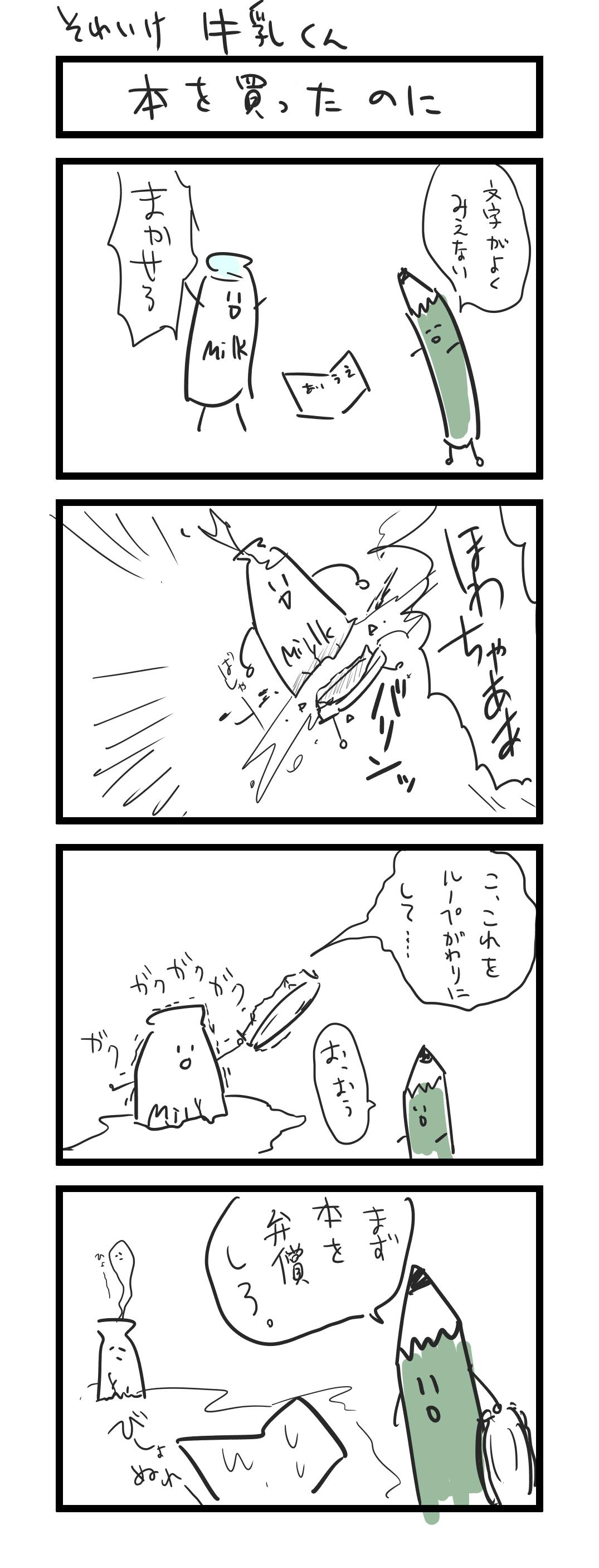 四コマ 牛乳くん3