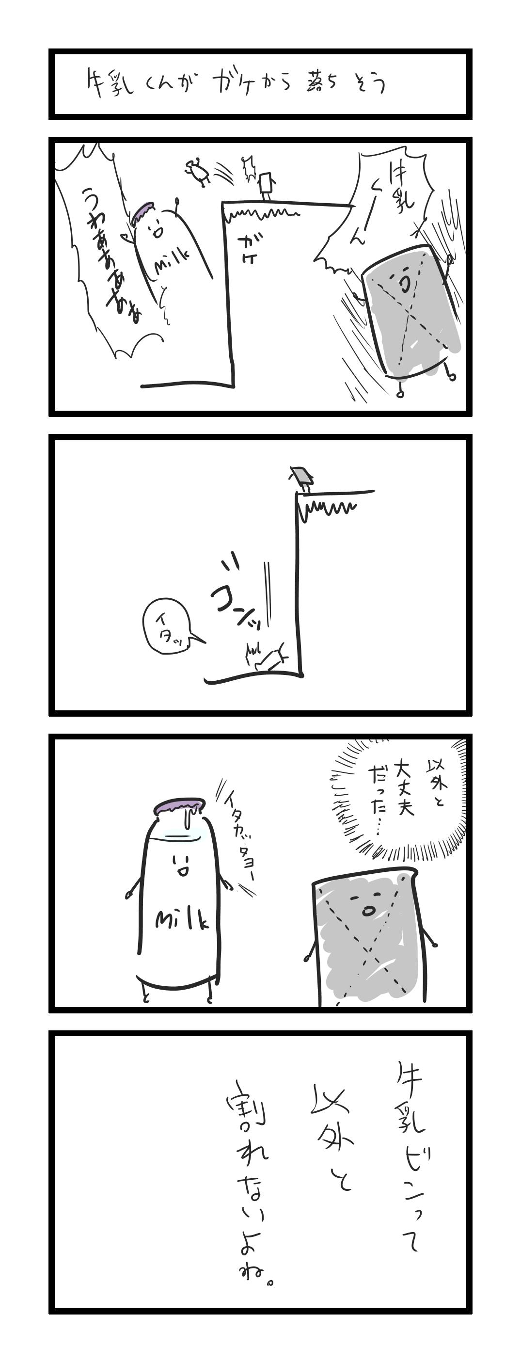 四コマ 牛乳くん2