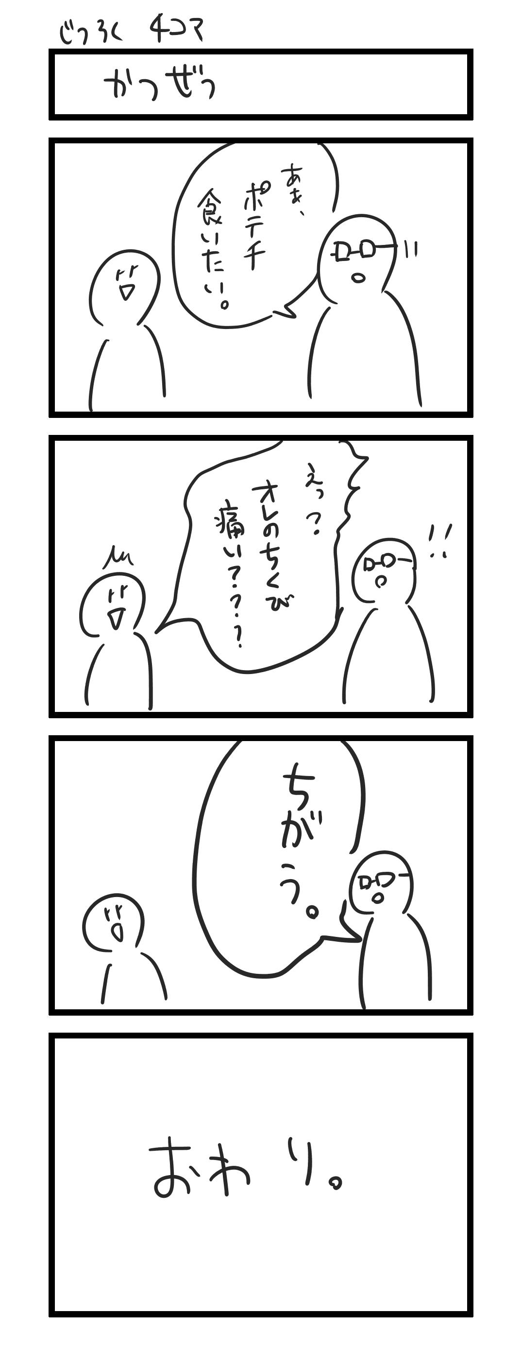 実録四コマ 滑舌