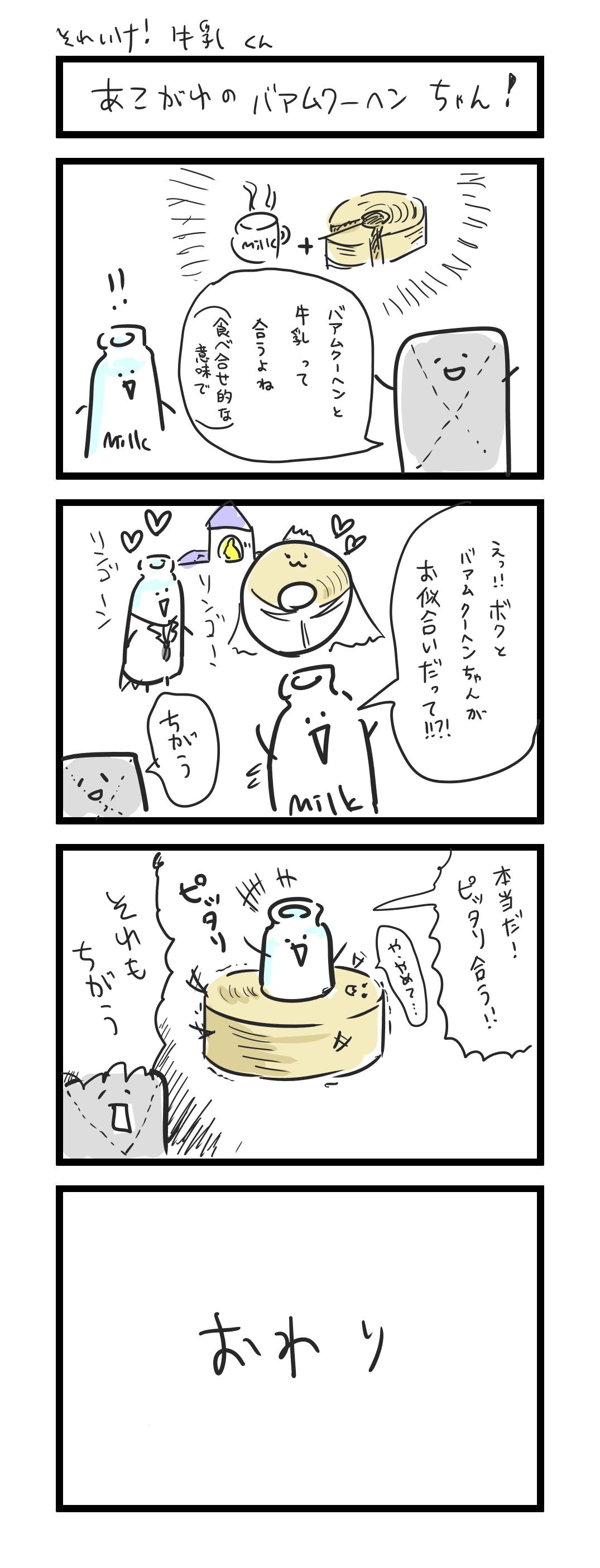四コマ 牛乳くん9