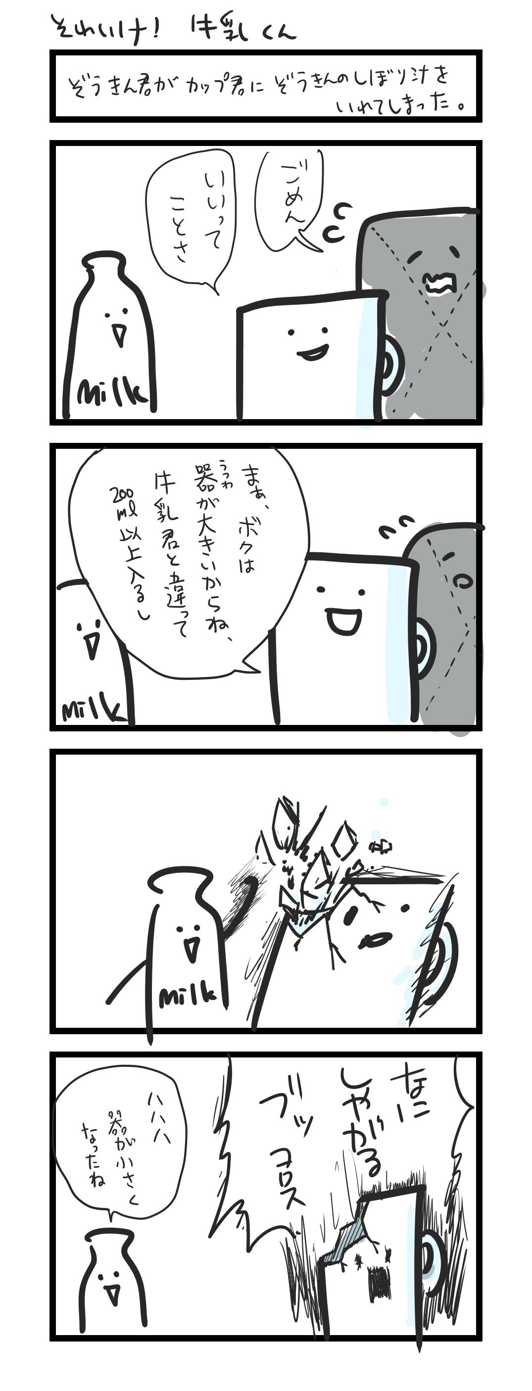 四コマ 牛乳くん7