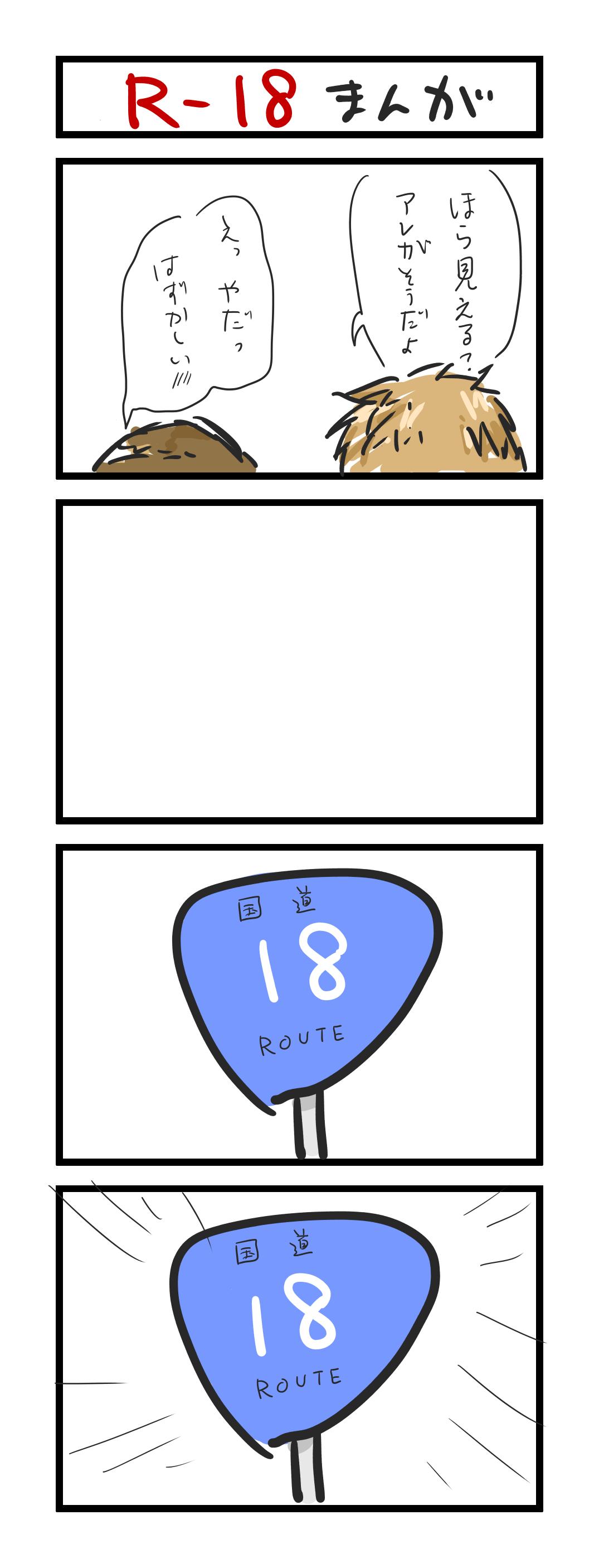 四コマ R-18