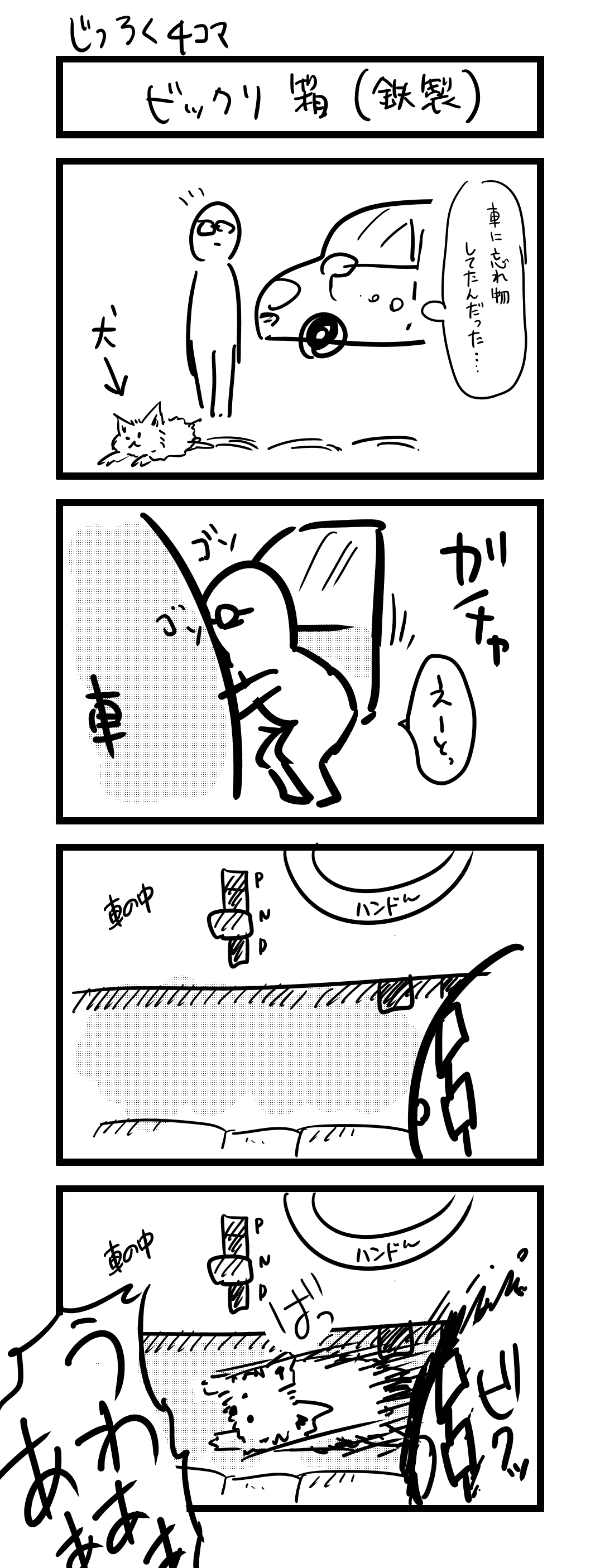 実録四コマ びっくり箱(鉄製)