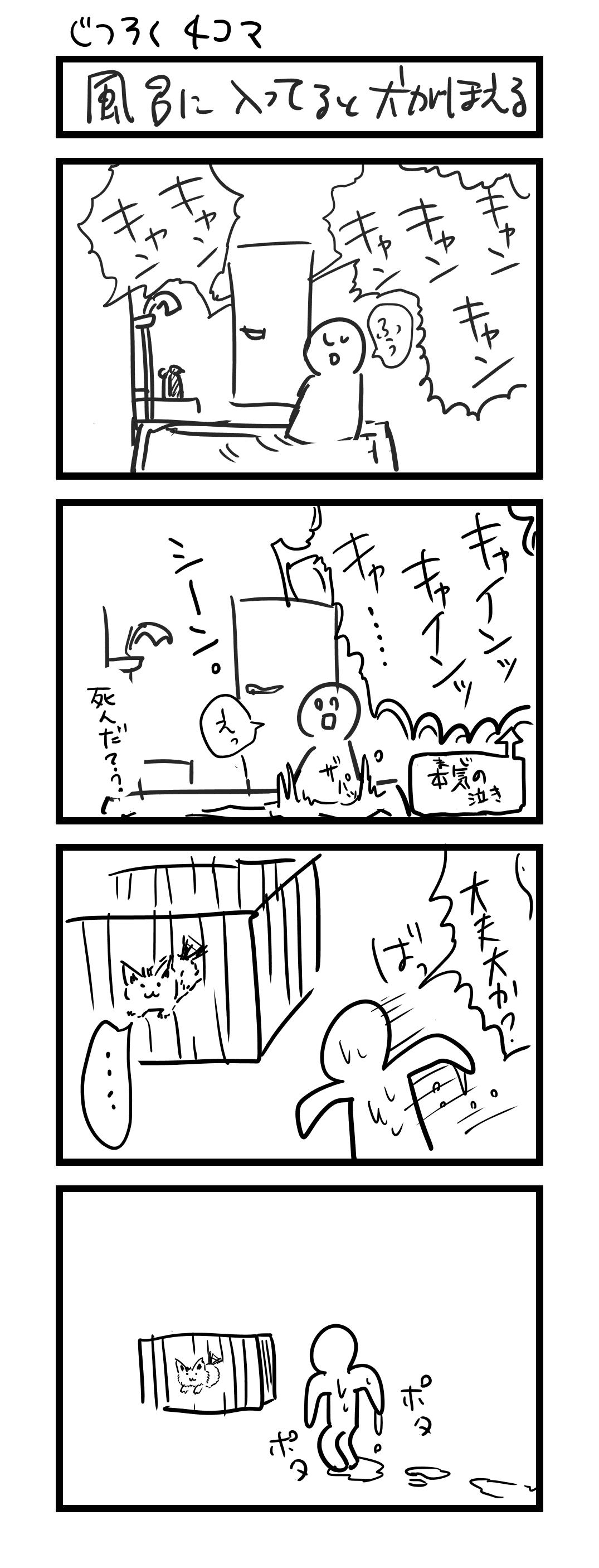 実録四コマ 吼える犬