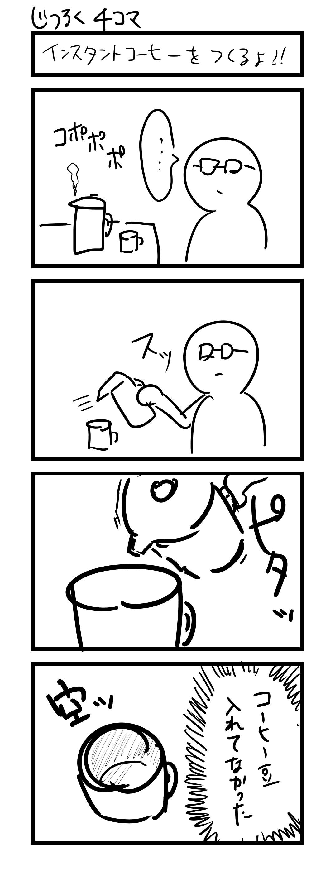 実録四コマ インスタントコーヒー