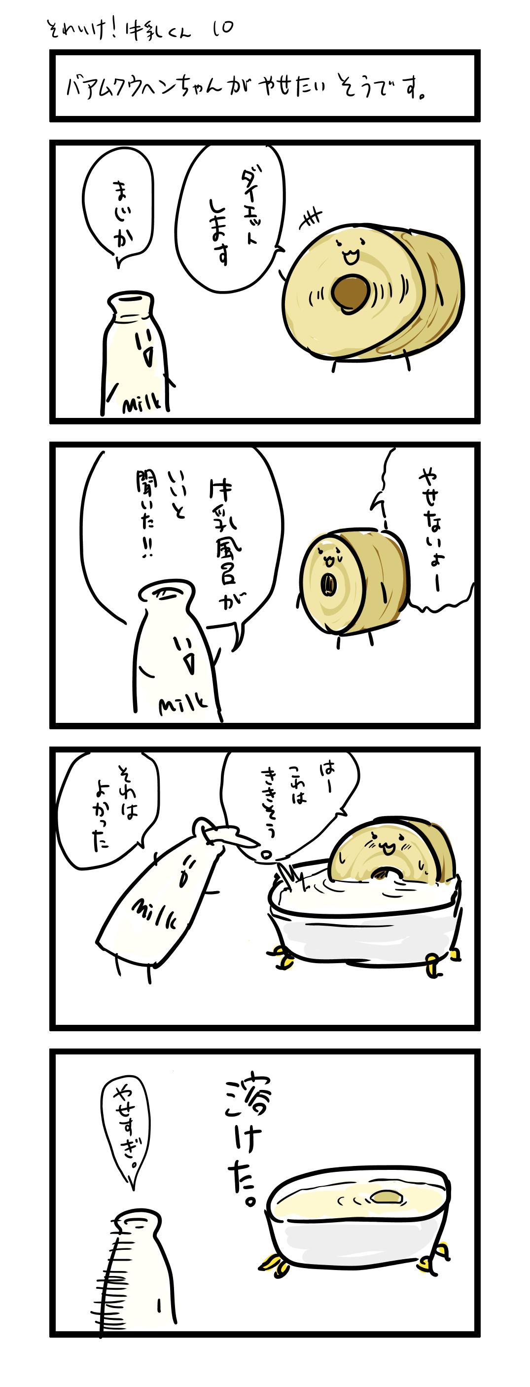 四コマ 牛乳くん10