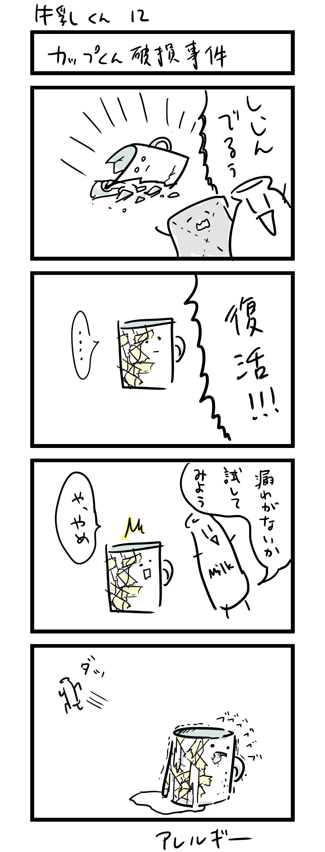 四コマ 牛乳くん12