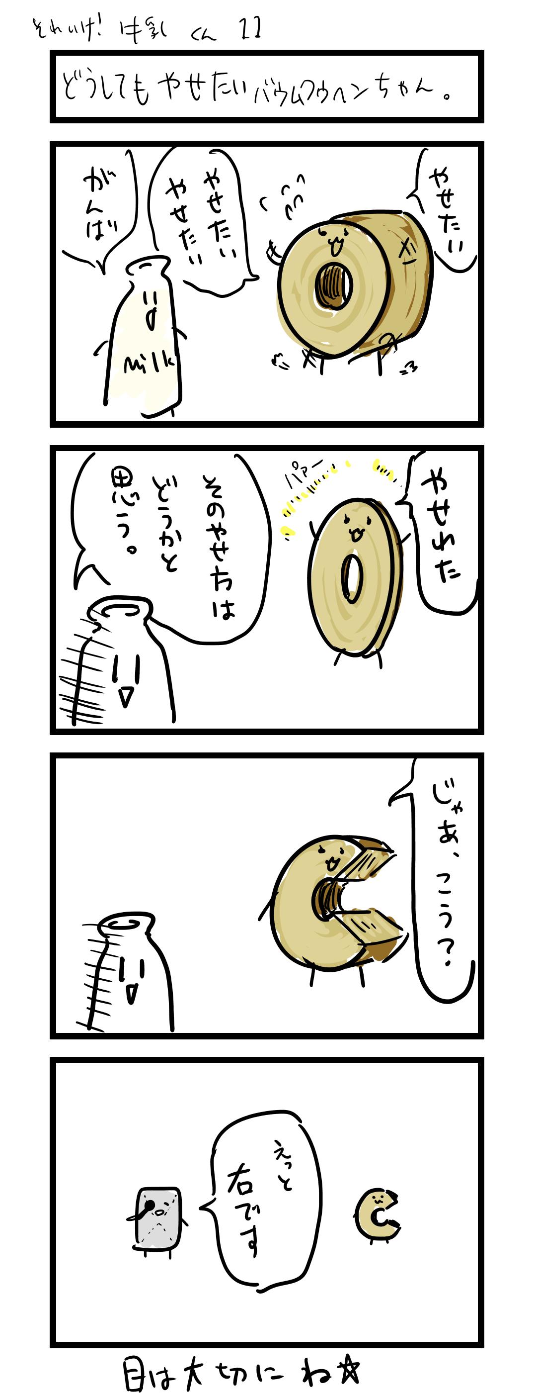 四コマ 牛乳くん11