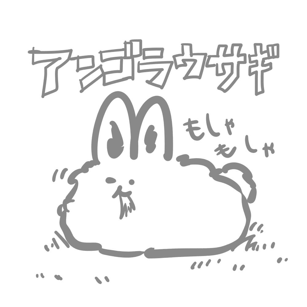 ウサギもしゃ