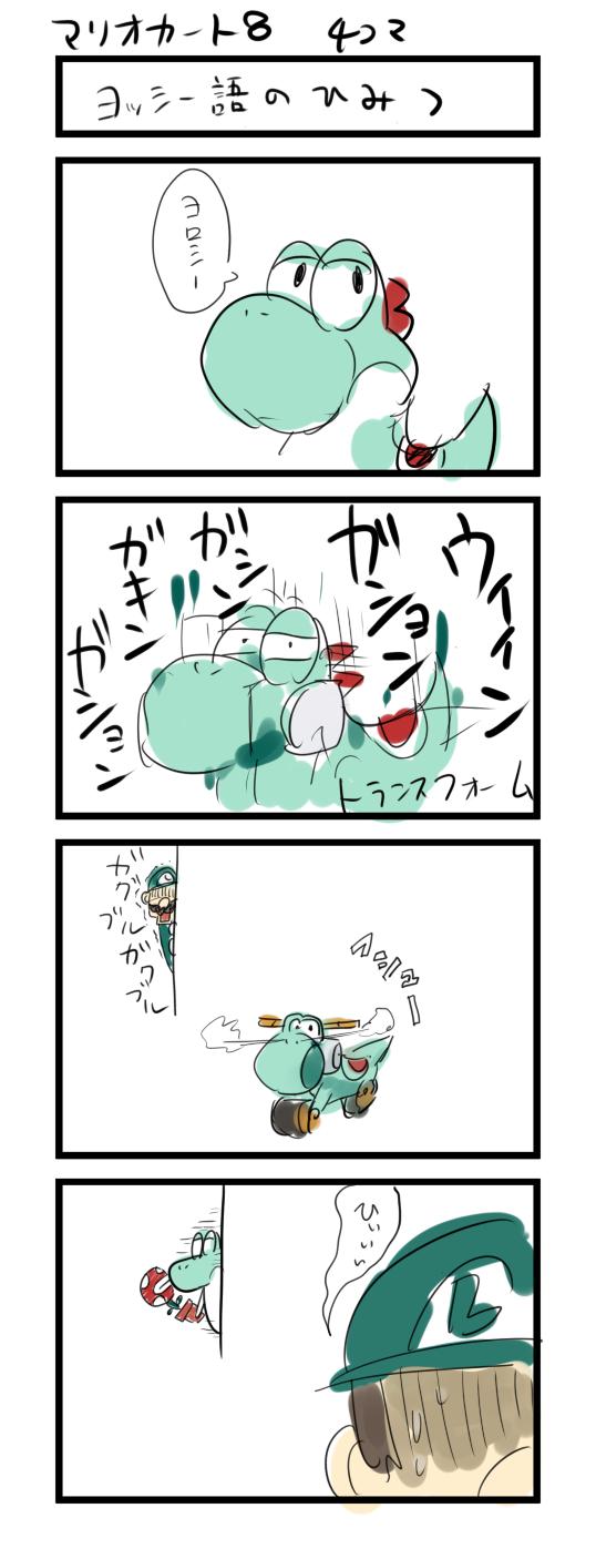 四コマ マリカ8 秘密