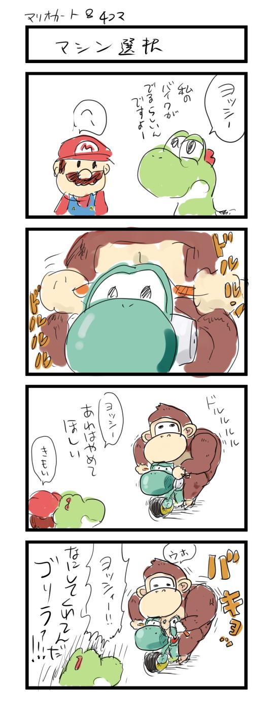 四コマ マリカ8