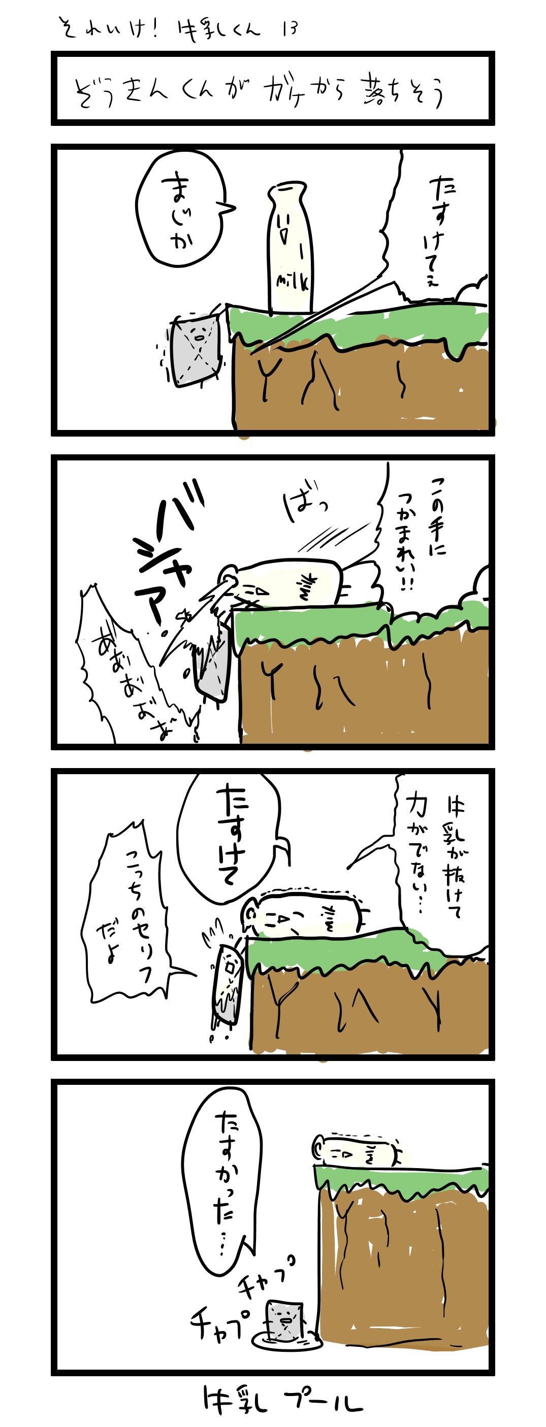 四コマ 牛乳くん13