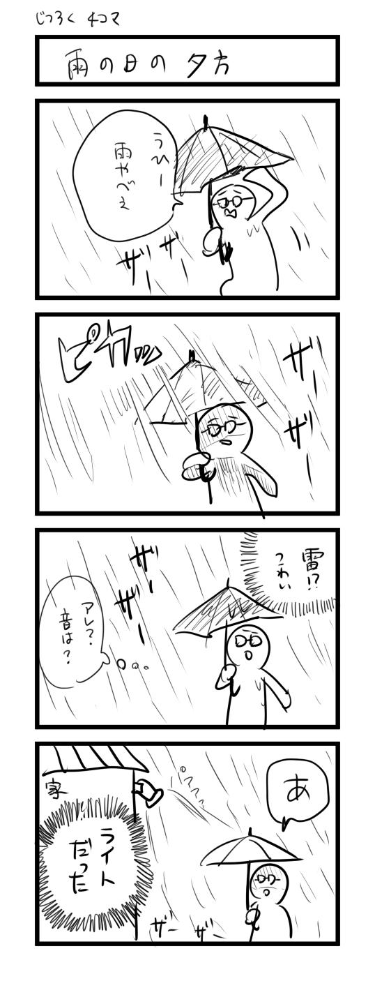 実録四コマ 雷