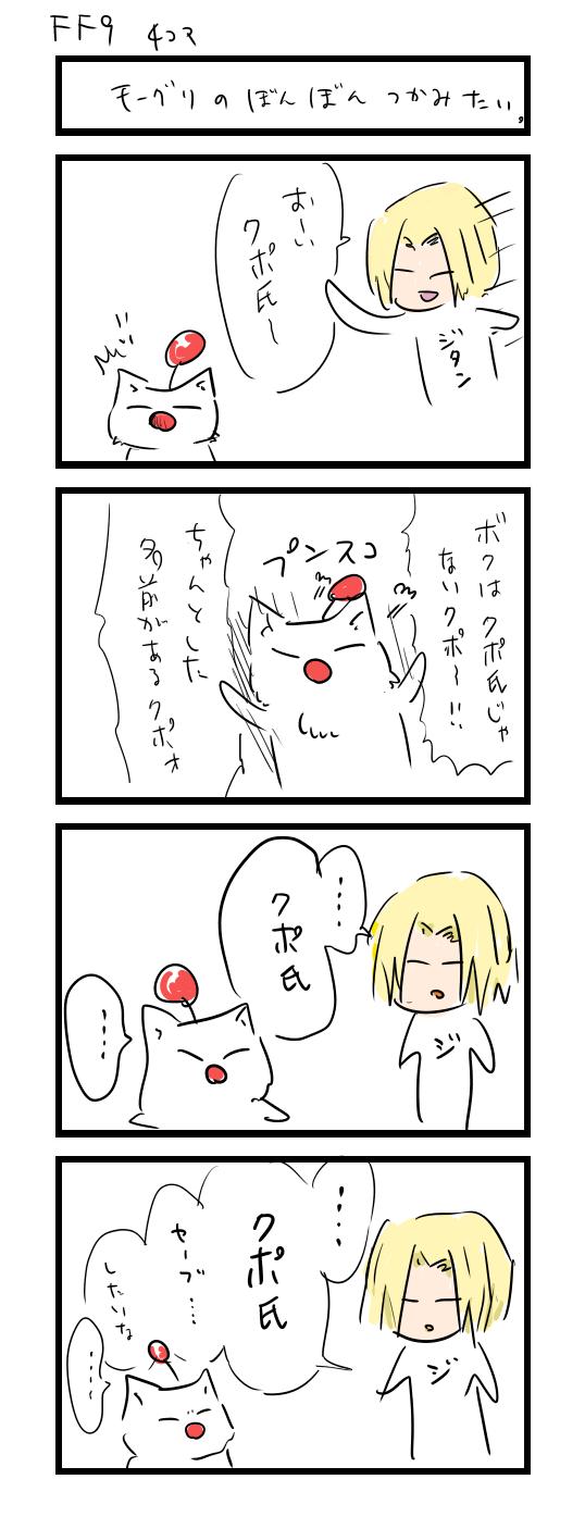 四コマ FF9クポ氏