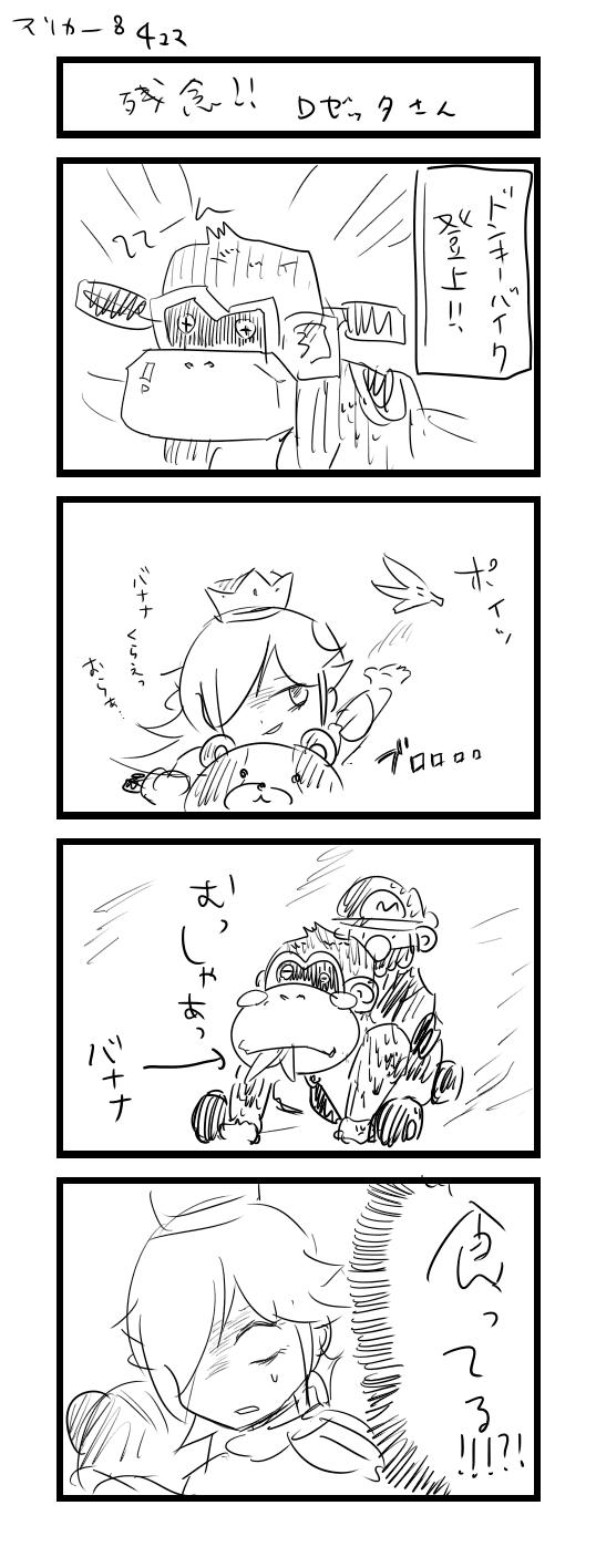 四コマ マリカー8 2