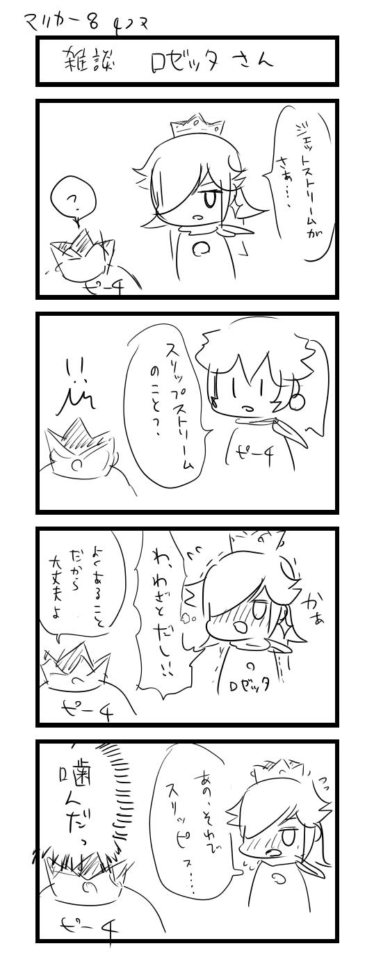 四コマ マリカ8 雑談ロゼッタさん