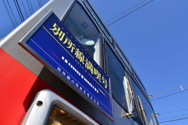 2014年6月1日 上田電鉄別所線「別所線満喫号」