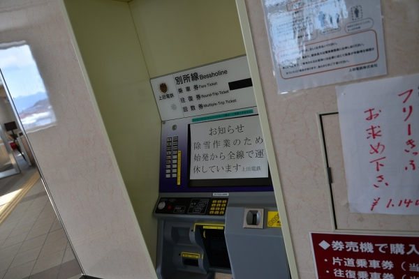 2013年2月16日 上田電鉄別所線 上田