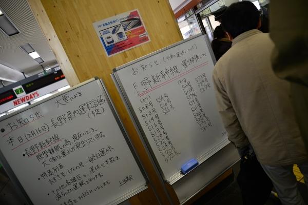 2013年2月16日 JR東日本長野新幹線 上田