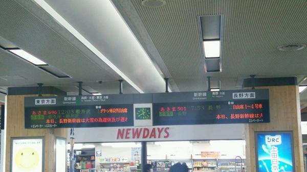 2014年2月16日 JR東日本長野新幹線 上田