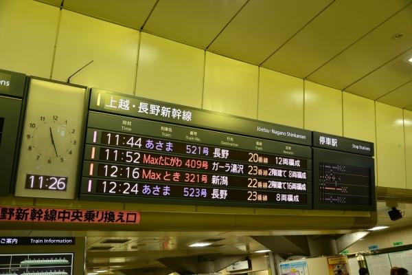 2014年3月16日 JR東日本長野新幹線 東京