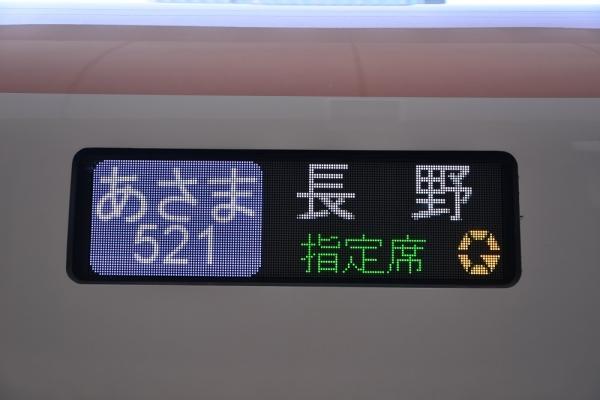 2014年3月16日 JR東日本長野新幹線 東京 E7系F1編成