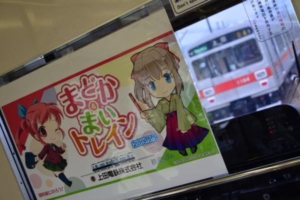 2014年5月5日 上田電鉄別所線 1000系1003F