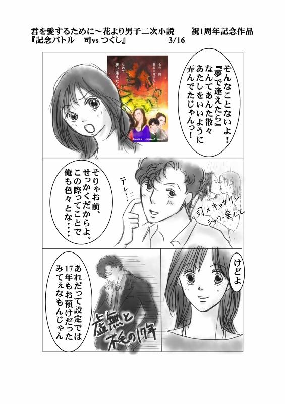 ままさん漫画修正版03