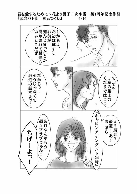 ままさん漫画修正版04