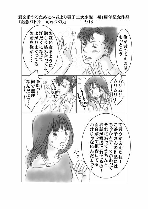 ままさん漫画修正版05