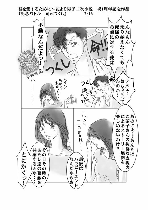 ままさん漫画修正版07