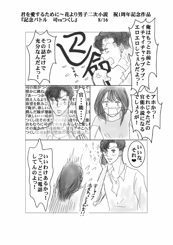 ままさん漫画修正版08