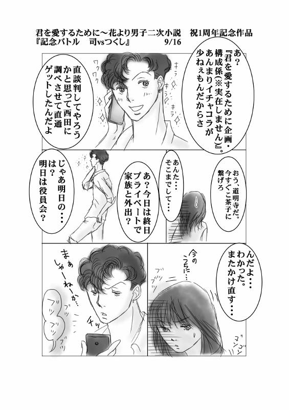 ままさん漫画修正版09