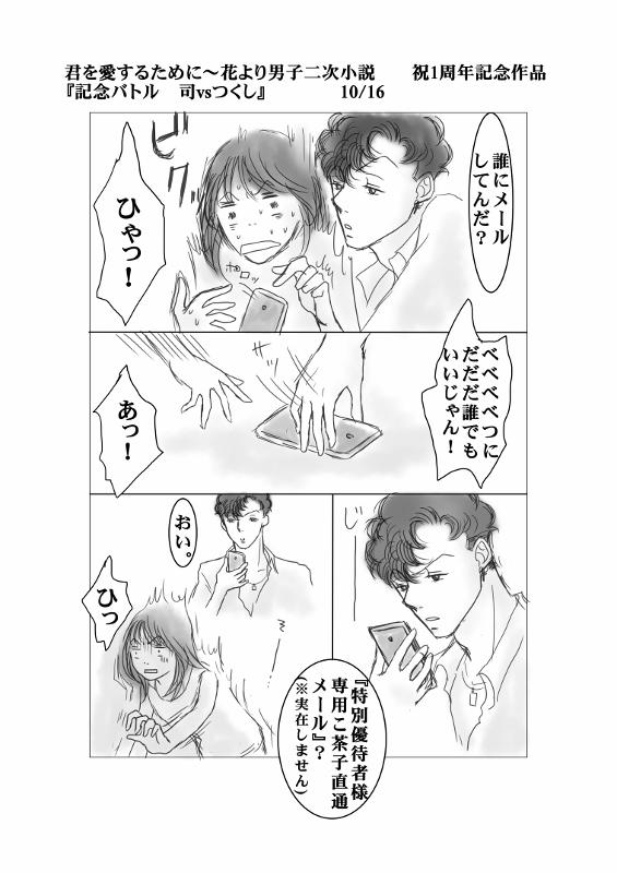 ままさん漫画修正版10