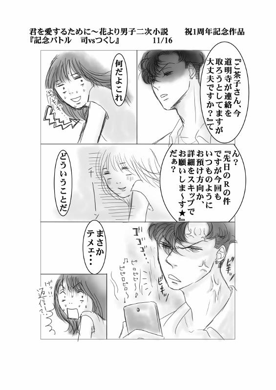 ままさん漫画修正版11