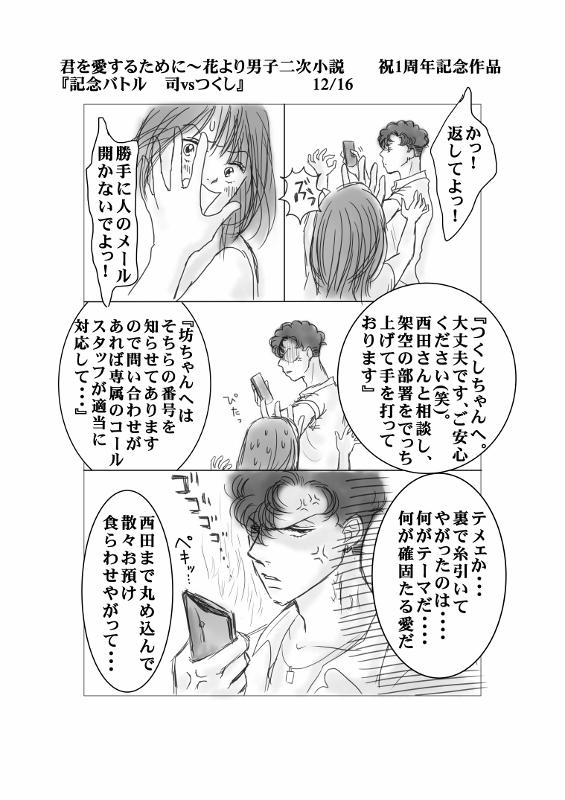 ままさん漫画修正版12